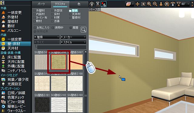 壁紙や床材を変更