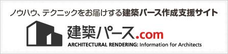 建築パース.com