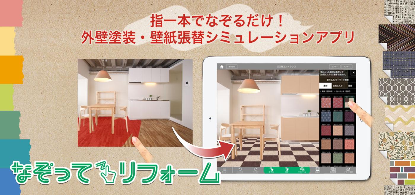 外壁塗装・壁紙張替シミュレーションアプリ「なぞってリフォーム」