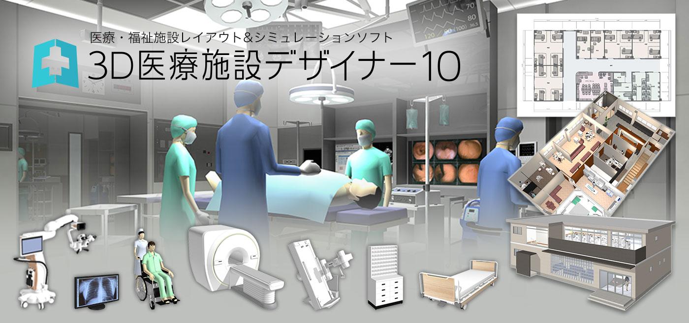 3D医療施設デザイナー10
