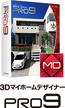 3DマイホームデザイナーPRO9