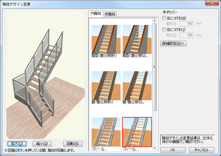階段設定画面