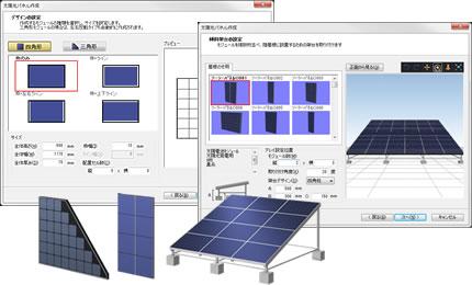 オリジナル太陽光パネル作成画面