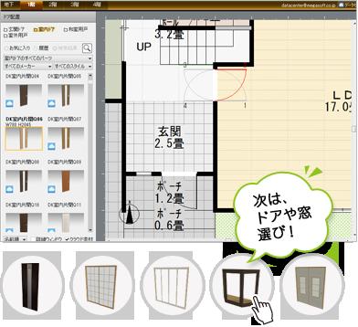 ドアや窓のパーツを間取り図に配置