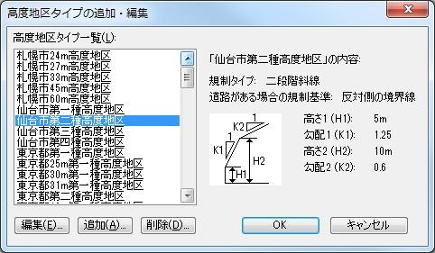 敷地条件設定_高度地区タイプ