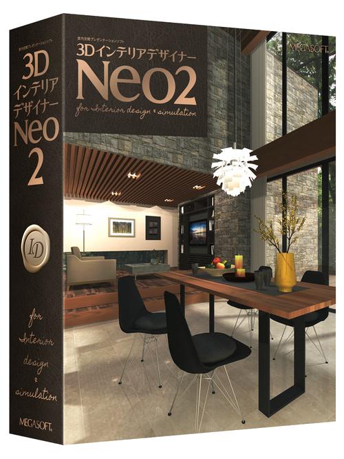 3DインテリアデザイナーNeo2