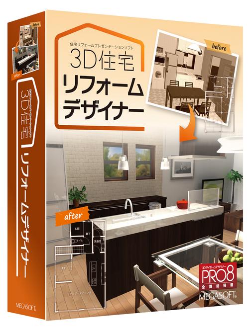 3D住宅リフォームデザイナー