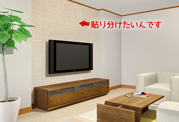 壁紙を貼り分けたい | チュートリアル | 間取り&3D住宅デザインソフト|3Dマイホームデザイナー|メガソフト