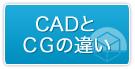 CADとCGの違い