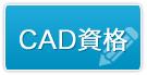 CAD資格