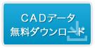 CADデータ無料ダウンロード