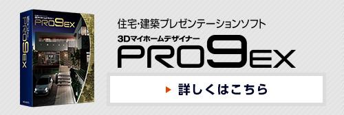 3DマイホームデザイナーPRO9 EXの詳細はこちら