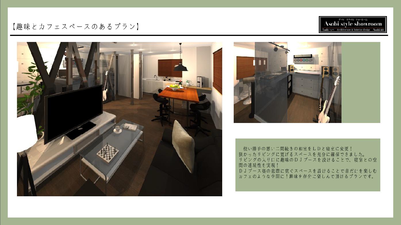 趣味とカフェスペース提案1