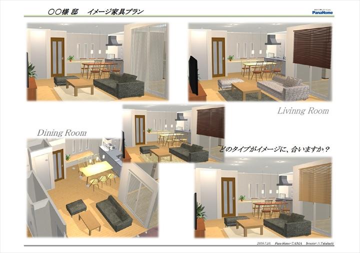 【家具やブラインドのテイスト違いも3Dパースなら一目瞭然】