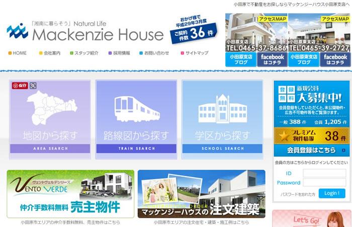 マッケンジーハウス小田原支店のホームページ http://www.mh-odawara.com/