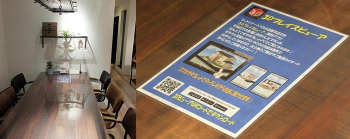 【店舗内各所に3Dプレイスビューアを案内するミニポスターが掲示されている】