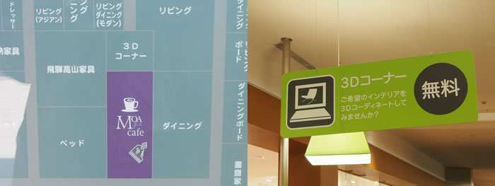 【エントランスの案内板、店内の案内サインなど、各所で3DコーナーがPRされています】