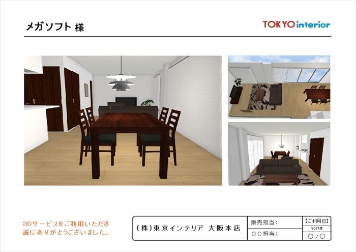 【3DマイホームデザイナーPROを使った提案書のサンプル】