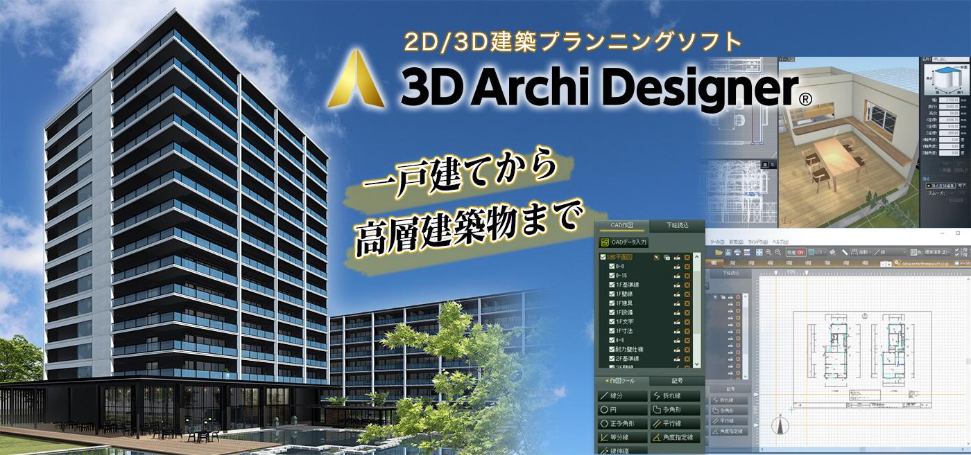 3DアーキデザイナーProfessional