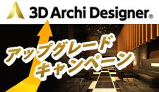 3Dアーキデザイナー10 Professionalアップグレードキャンペーン