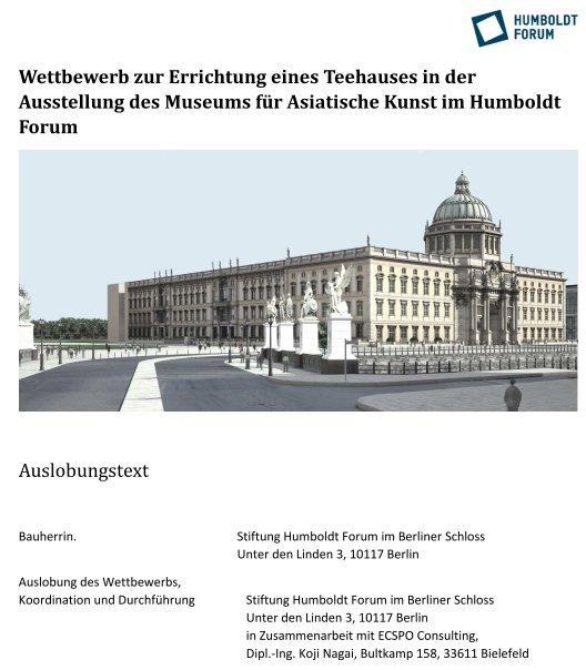 ベルリン国立アジア美術館募集要項より抜粋
