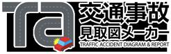 交通事故見取図メーカー
