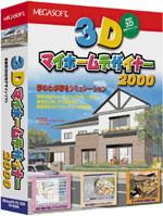 3Dマイホームデザイナー2000
