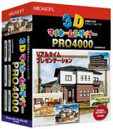 3DマイホームデザイナーPRO4000