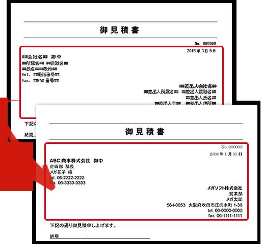 fax送付状 ビジネステンプレート ダウンロード starfaxシリーズ