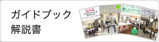 3Dシリーズガイドブック・解説書