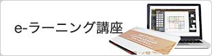 e-ラーニング講座