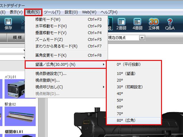 画角の変更方法 3dイラストデザイナー サポート メガソフト