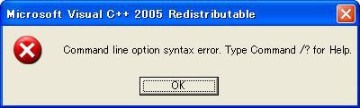Microsoft Visual C++のエラー画面