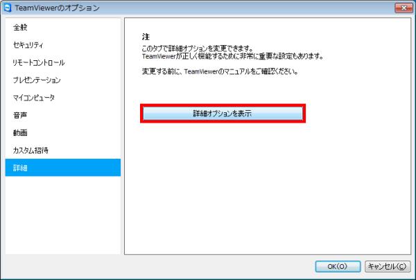 TeamViewerのオプション画面