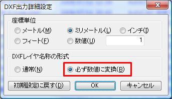 DXF出力詳細設定ダイアログ