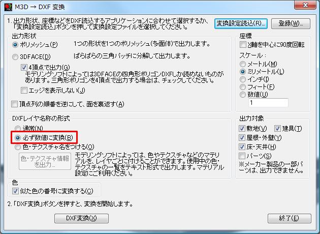 M3D→DXF変換ダイアログ