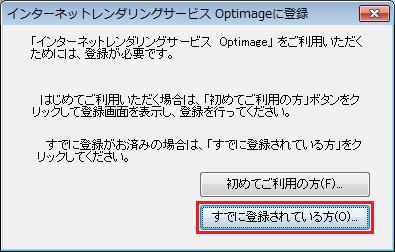 Optimageに登録