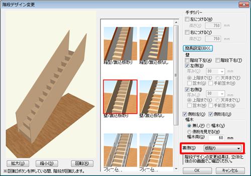 階段デザイン変更