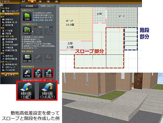 敷地の高低差設定を使ってスロープを作成