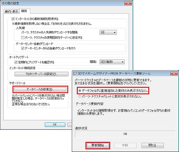 データベース更新ツール画面