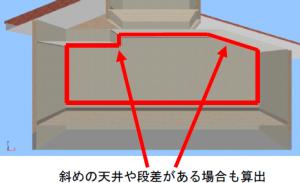 斜めの天井や段差がある場合も算出
