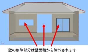 壁の削除部分は壁面積から除外されます